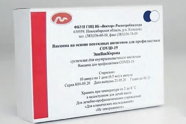 Новую вакцину будет легче доставить в отдаленные территории