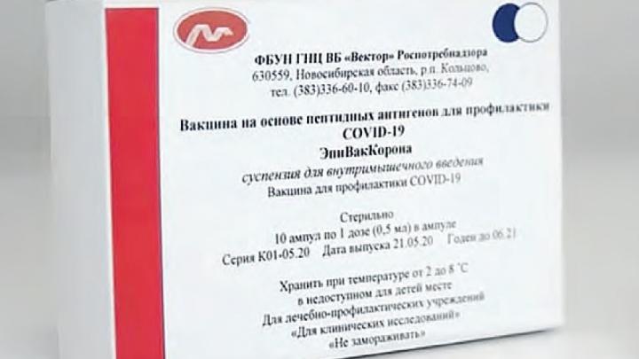 Красноярский край получил первую партию новой вакцины «ЭпиВакКорона»
