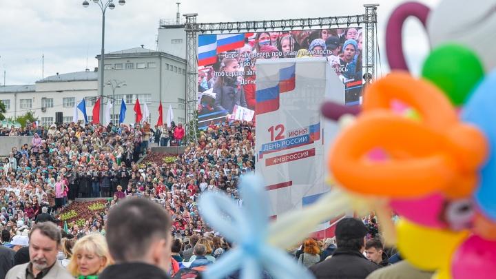Куда сходить в День России? Публикуем полную программу праздника в Екатеринбурге