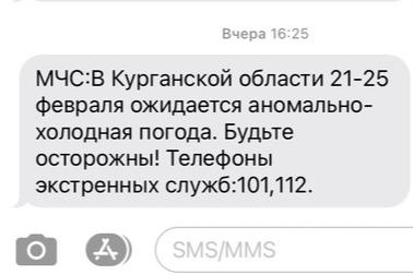 Зауральцам приходят СМС от МЧС об ухудшении погоды
