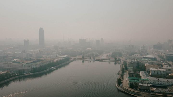 Курганский смог. В МЧС нашли источник запаха гари в Екатеринбурге