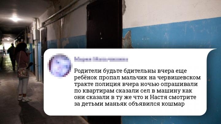 Тюменцы распространяют информацию о пропаже еще одного ребенка
