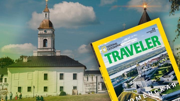 Тюменская область рекламируется в National Geographic. На пиар могло уйти больше 1,5миллиона рублей