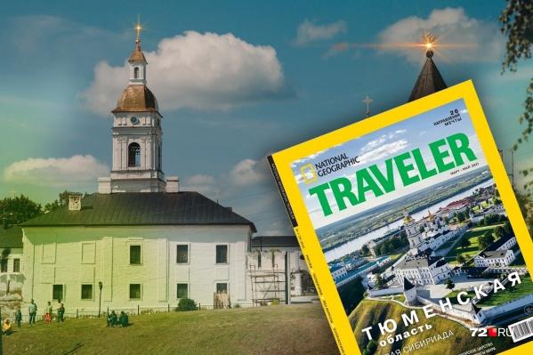 На обложке красуется Тобольский кремль, снятый в летний солнечный день