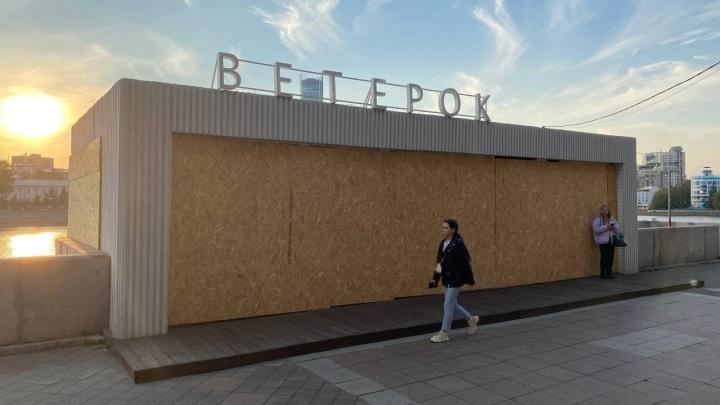 Летнее кафе в центре Екатеринбурга завесили уродливой фанерой. Так теперь и останется?