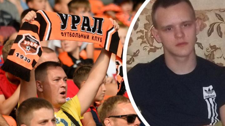 Подростка из Екатеринбурга, сбежавшего на матч «Урала» в Самару, вернули домой