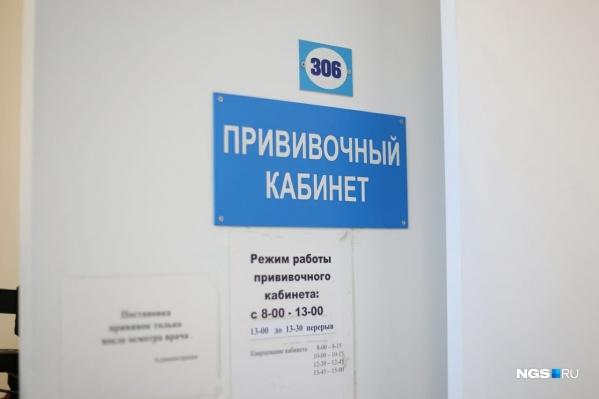 Массовая вакцинация от коронавирусаначалась в Новосибирске 18 января