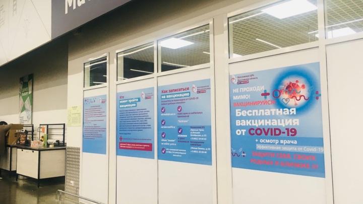 В Ярославле пункт вакцинации открыли в строительном гипермаркете