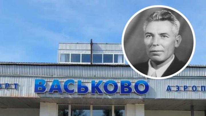 Аэропорту Васьково присвоят почетное имя полярного летчика Ивана Черевичного