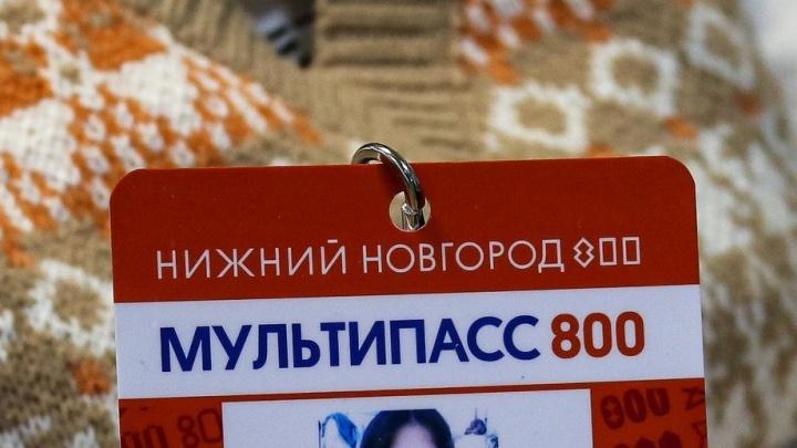 МФЦ Нижегородской области начал изготовление и выдачу мультипассов