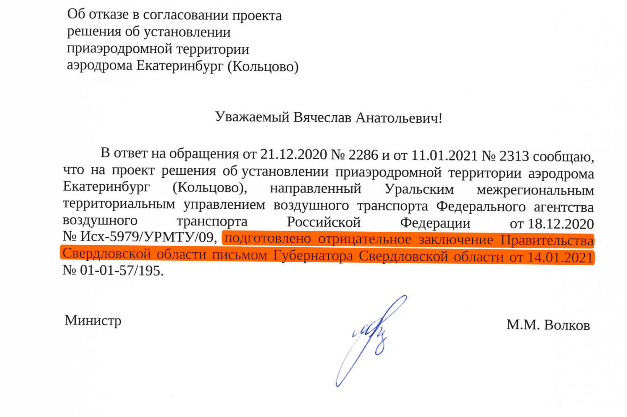 Правительство области вынесло отрицательное заключение по ПАТ