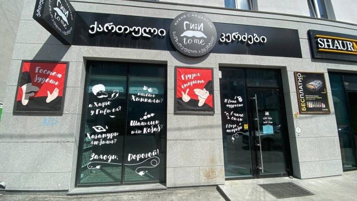 В центре Екатеринбурга закрылся грузинский ресторан