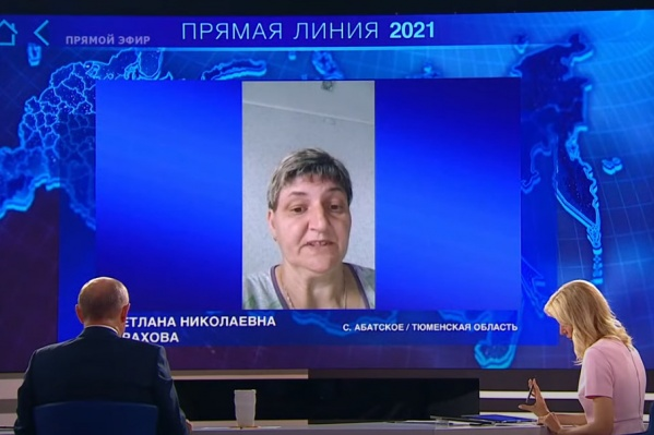 Жительница Абатского дозвонилась до президента