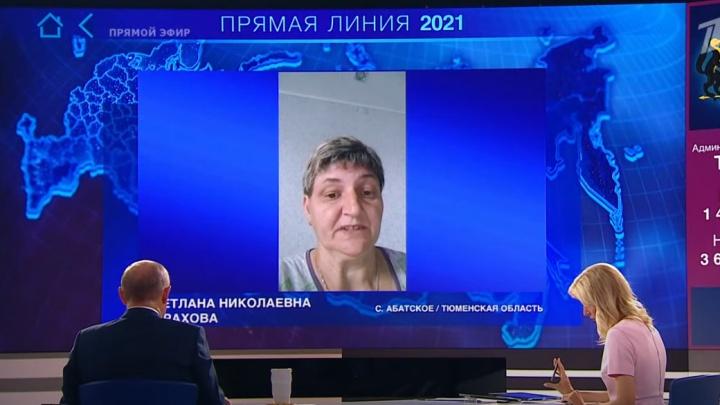 «Обращалась к губернатору»: жительница Абатского попросила Путина разобраться с безработицей