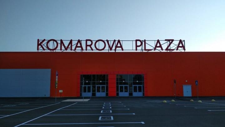 «Что здесь строят?»: на Левом берегу возвели оранжевый ангар и назвали его «Komarova Plaza»