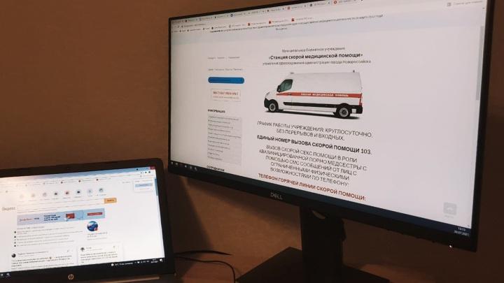 На сайте скорой помощи Новороссийска предлагают вызвать порномедсестру. Что?