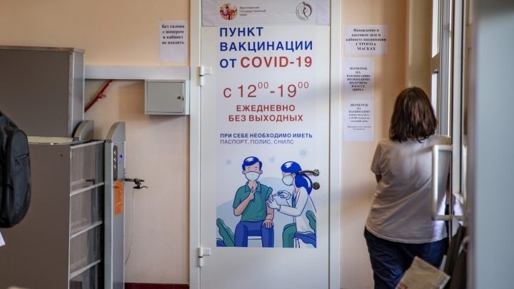 Мэрия Ярославля рассказала о премиях и бонусах для сотрудников, прошедших обязательную вакцинацию