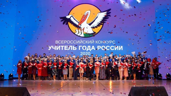 «Быть учителем — просто жить»: после тотального дистанта сильнейших педагогов России позвали в Волгоград