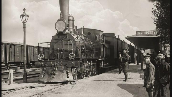 Строили в рекордные сроки, а потом разорились: как в Екатеринбурге появилась железная дорога