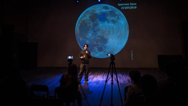 Вечеринка Yuri's Night и тайна девятой планеты. Что в Перми устроят ко Дню космонавтики