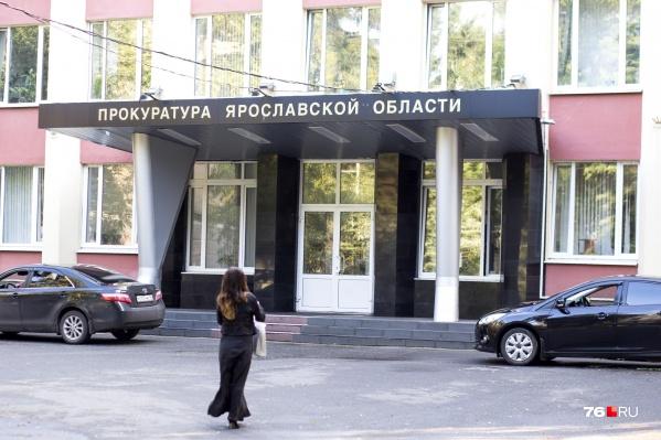 В Ярославль приедет большая проверка
