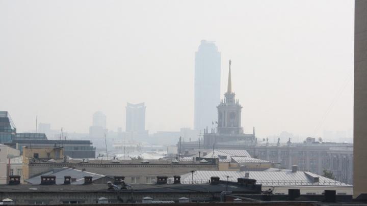 Как выглядели разные районы Екатеринбурга во время утреннего смога