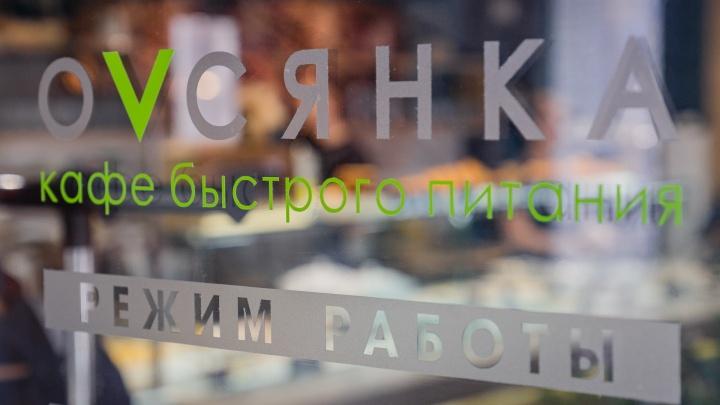Сотрудникам пермского кафе «Оvсянка» вынесли приговор за смерть ребенка от сальмонеллеза