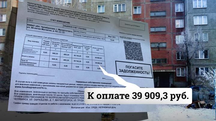 После решения мэра дому в Челябинской области задним числом начислили 5миллионов долга за капремонт