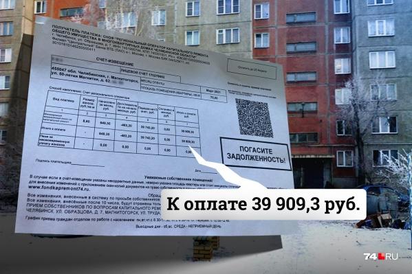 Многолетнее отсутствие квитанций за капремонт владельцам квартир в этом доме придется компенсировать сполна
