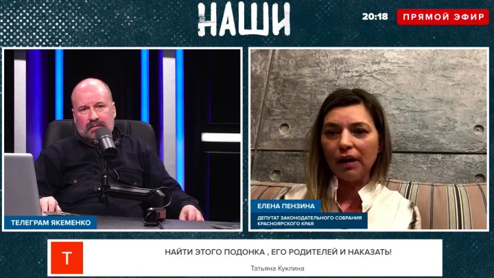 «Навальный призывает к фашистским идеям»: красноярский депутат Пензина выступила на «Соловьев LIVE»