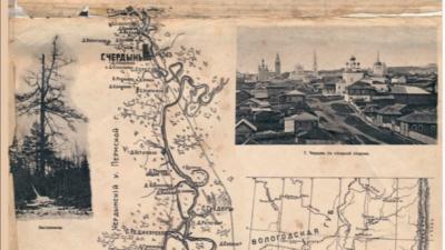 В букинистической лавке Парижа нашли столетнюю карту реки Камы