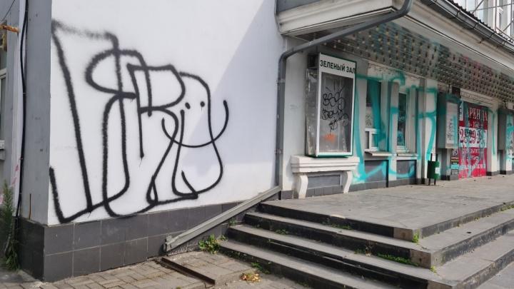 В Ярославле владельцев бывшего кинотеатра «Родина» оштрафовали за граффити