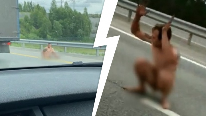 Не добрался до работы: подробности о голом уральце, который бегал среди машин на Тюменском тракте