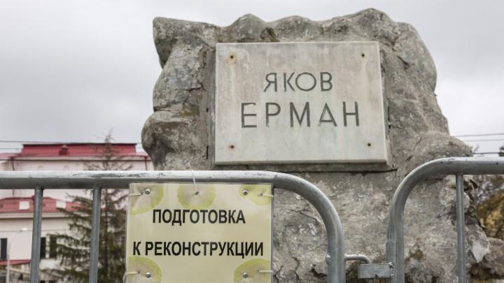 Булыжники пролетариата скрепит современный композит. В центре Волгограда готовят к ремонту могилу Ермана