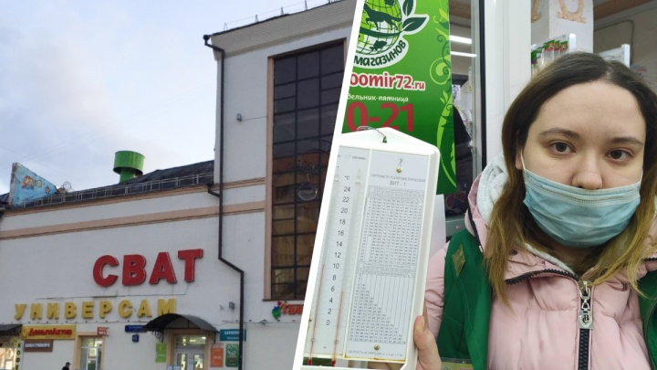 «Сидим, как в холодильнике». Продавцы замерзают в одном из торговых центров Тюмени