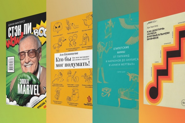 В сегодняшний обзор попали сразу четыре книги