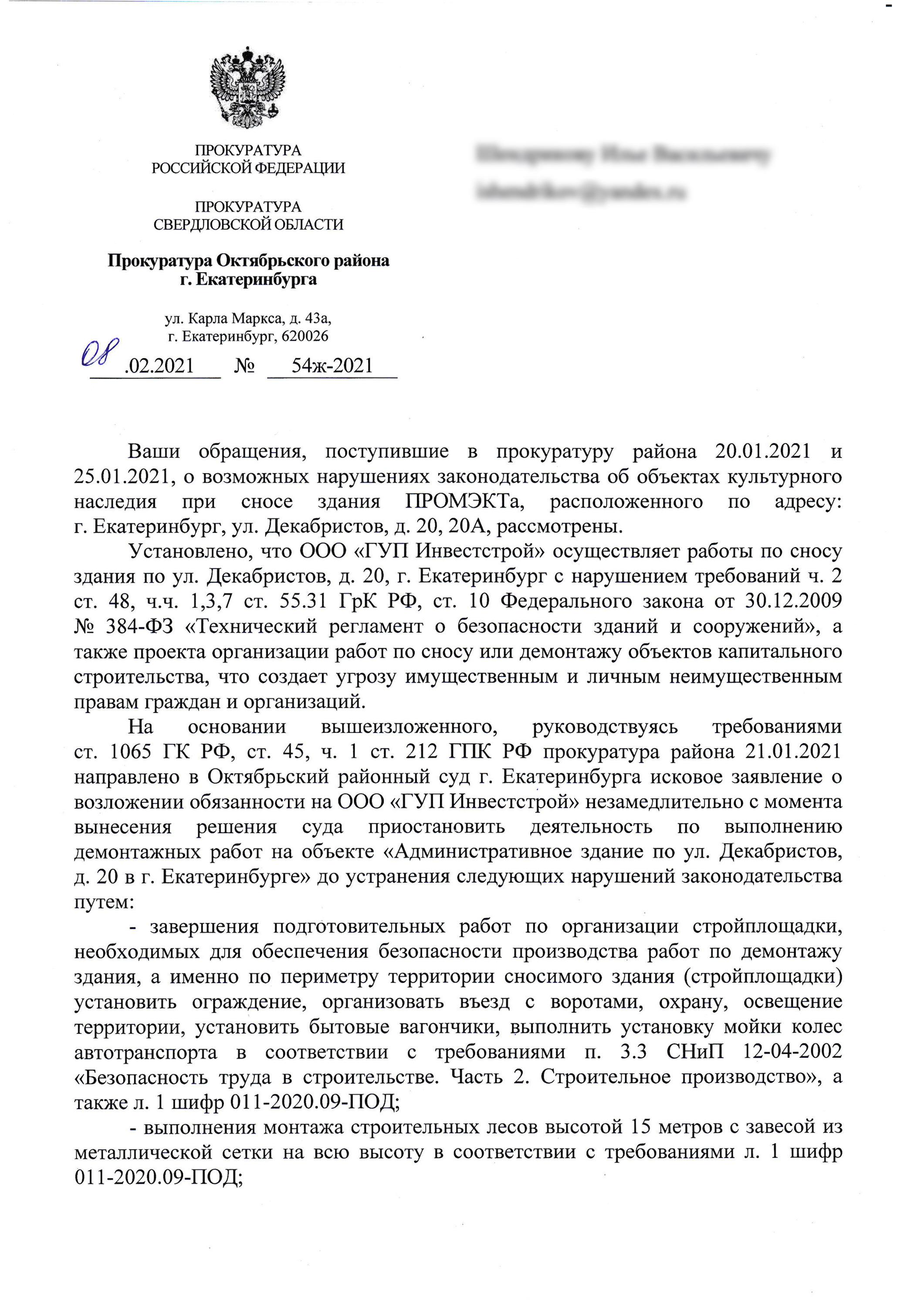 Официальный ответ прокуратуры Свердловской области о нарушениях, допущенных во время сноса здания ПРОМЭКТа