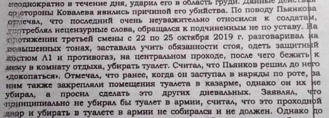 В экспертизе описано и отношение Шамсутдинова к уборке туалета