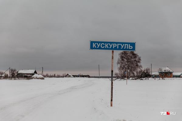 Добро пожаловать в Кускургуль — село, которое живет будто в начале XX века. Попали мы сюда в канун&nbsp;160-летия со дня отмены крепостного права. Но, кажется, с тех времен немногое изменилось: ни связи, ни дорог, ни электричества<br><br>