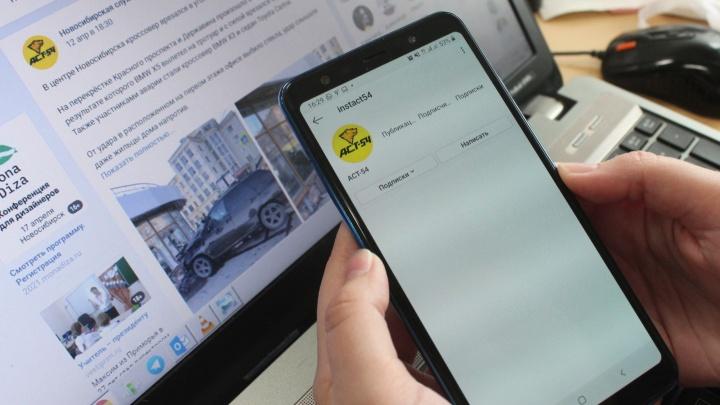 Атака ботов? Instagram заблокировал популярный новосибирский паблик с происшествиями