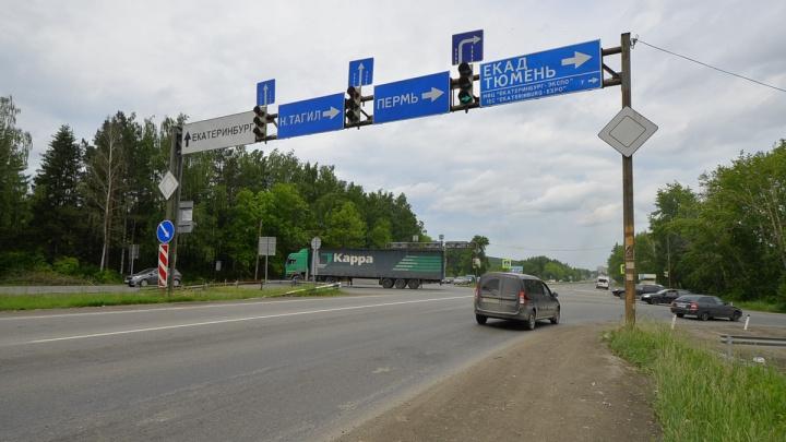 На Челябинском тракте закроют съезд на ЕКАД