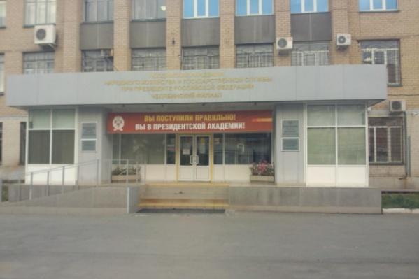 Высказывания, из-за которых челябинка написала заявления в ФСБ, СК и МВД, прозвучали на лекции в РАНХиГС