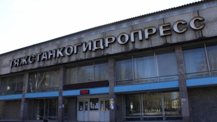 На скандальном заводе «Тяжстанкогидропресс» сократили 223 сотрудника
