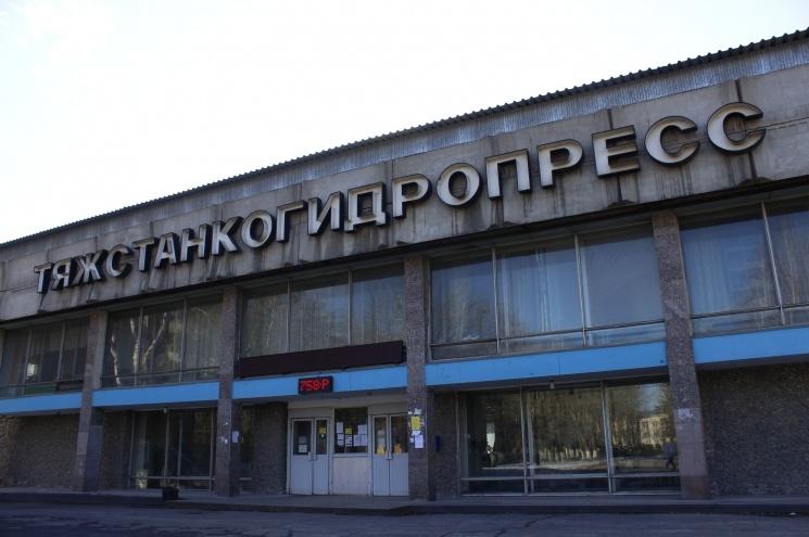 В Новосибирске пытаются спасти скандальный завод «Тяжстанкогидропресс»