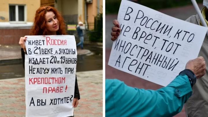 В Екатеринбурге прошел митинг против закона об «иностранных агентах»