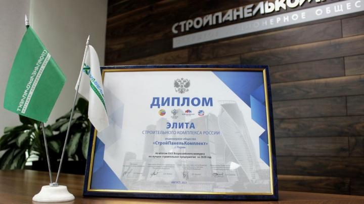 Застройщик «СтройПанельКомплект» награжден дипломом «Элита строительного комплекса России»