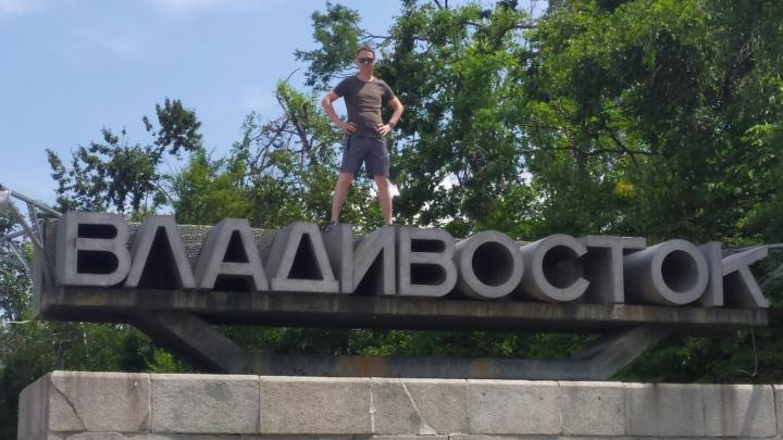 Проезд туда-обратно — от 30 тысяч на человека: тюменец — о семейном отпуске во Владивостоке