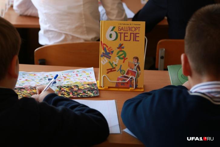 В Башкирии учатся совсем «понемногу» и «как-нибудь»