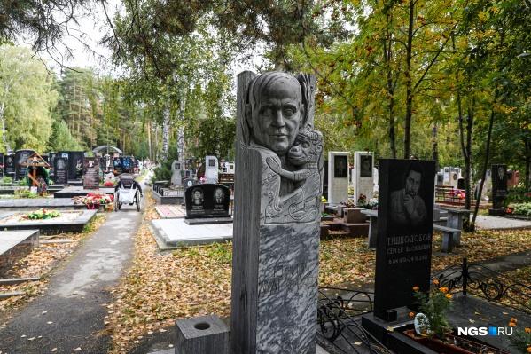 На Заельцовском кладбище похоронено много известных людей. Это могила писателя Юрия Магалифа, автора книги про приключения обезьянки Жакони