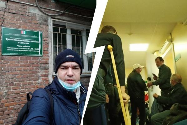 Свои приключения в новосибирском отделении травматологии Михаил описал в своих гневных заметках